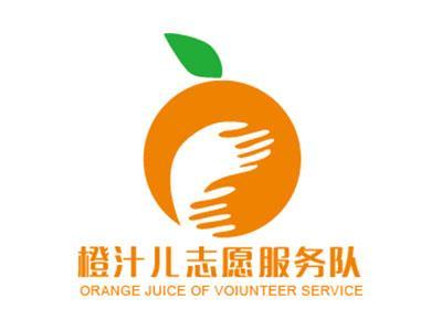 橙汁儿志愿服务队