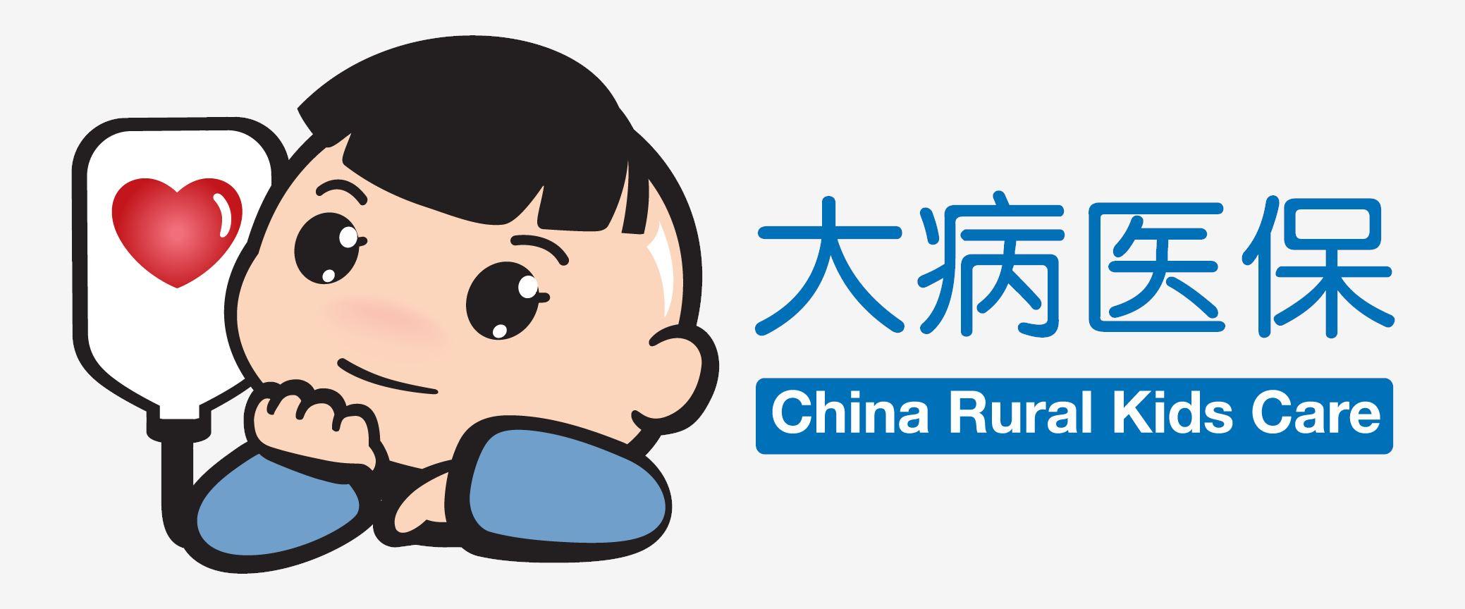 中国乡村儿童大病医保公益基金