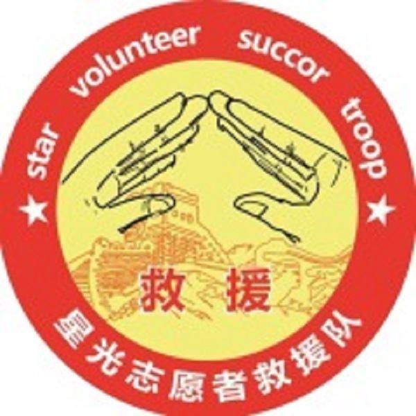 星光志愿者救援队