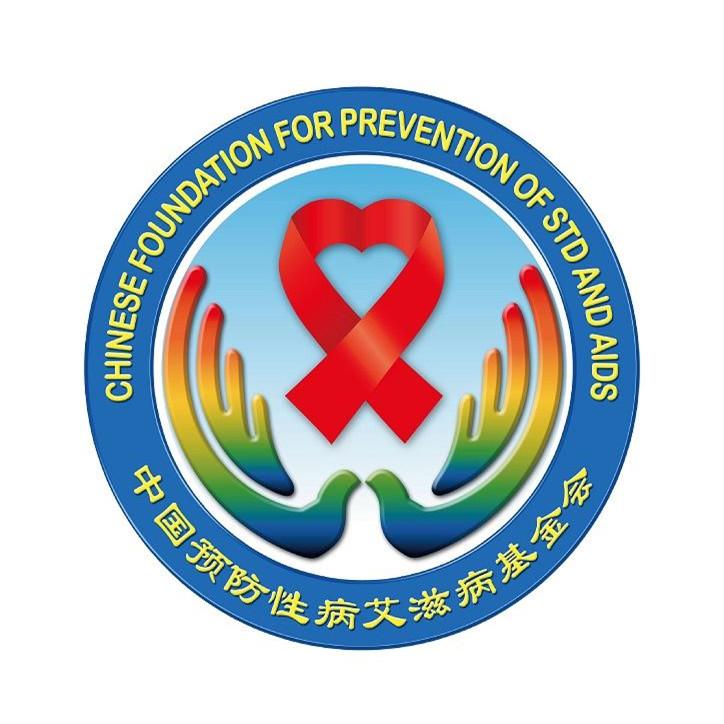 中国预防性病艾滋病基金会