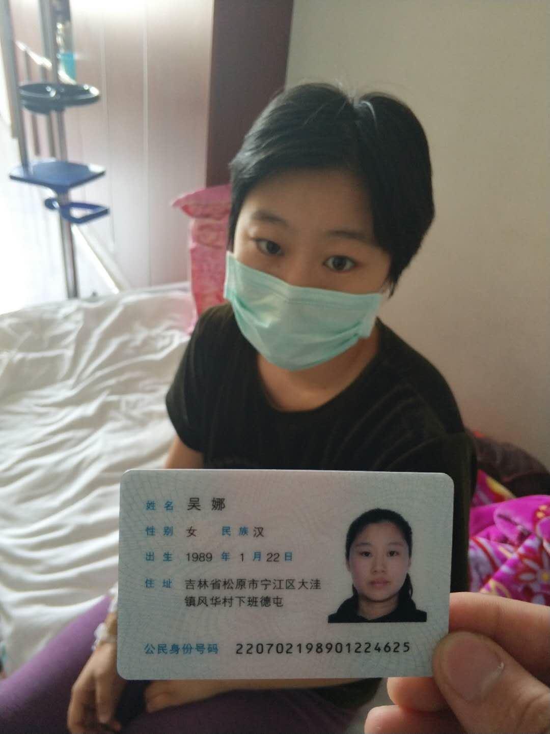慈善募捐 吴娜白血病患者急需骨髓移植 公益宝