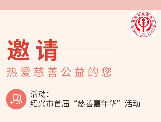 """绍兴市首届""""慈善嘉年华"""""""